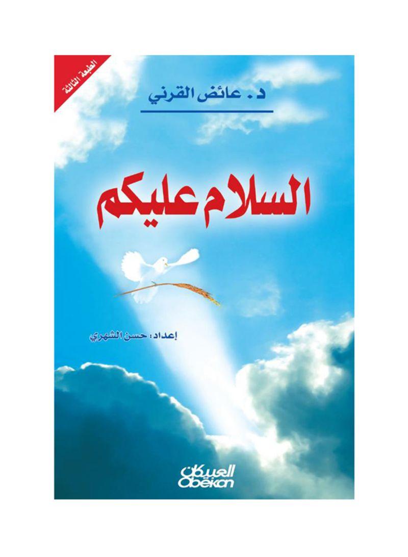 السلام عليكم paperback 4